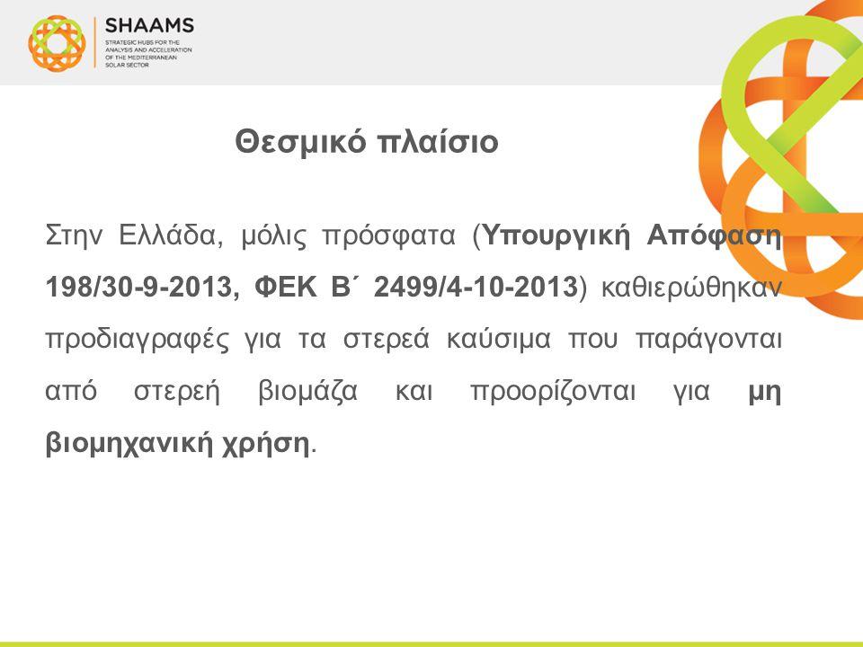 Στην Ελλάδα, μόλις πρόσφατα (Υπουργική Απόφαση 198/30-9-2013, ΦΕΚ Β΄ 2499/4-10-2013) καθιερώθηκαν προδιαγραφές για τα στερεά καύσιμα που παράγονται απ