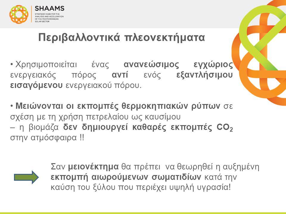• Χρησιμοποιείται ένας ανανεώσιμος εγχώριος ενεργειακός πόρος αντί ενός εξαντλήσιμου εισαγόμενου ενεργειακού πόρου. • Μειώνονται οι εκπομπές θερμοκηπι
