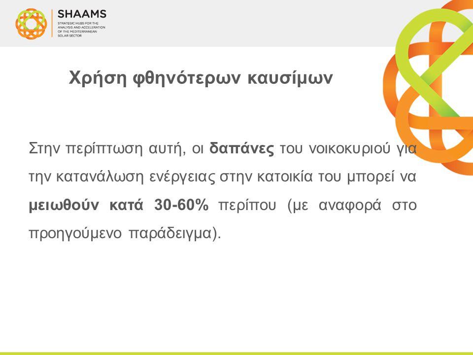 Στην Κρήτη, μεταξύ άλλων χρησιμοποιούνται κυρίως : • το ξύλο (ελιάς ή και άλλων δένδρων), • το ελαιοπυρηνόξυλο • τα πέλετς ( συσσωματώματα ) ξύλου (σε μικρότερο βαθμό) Χρήση φθηνότερων καυσίμων στην Κρήτη