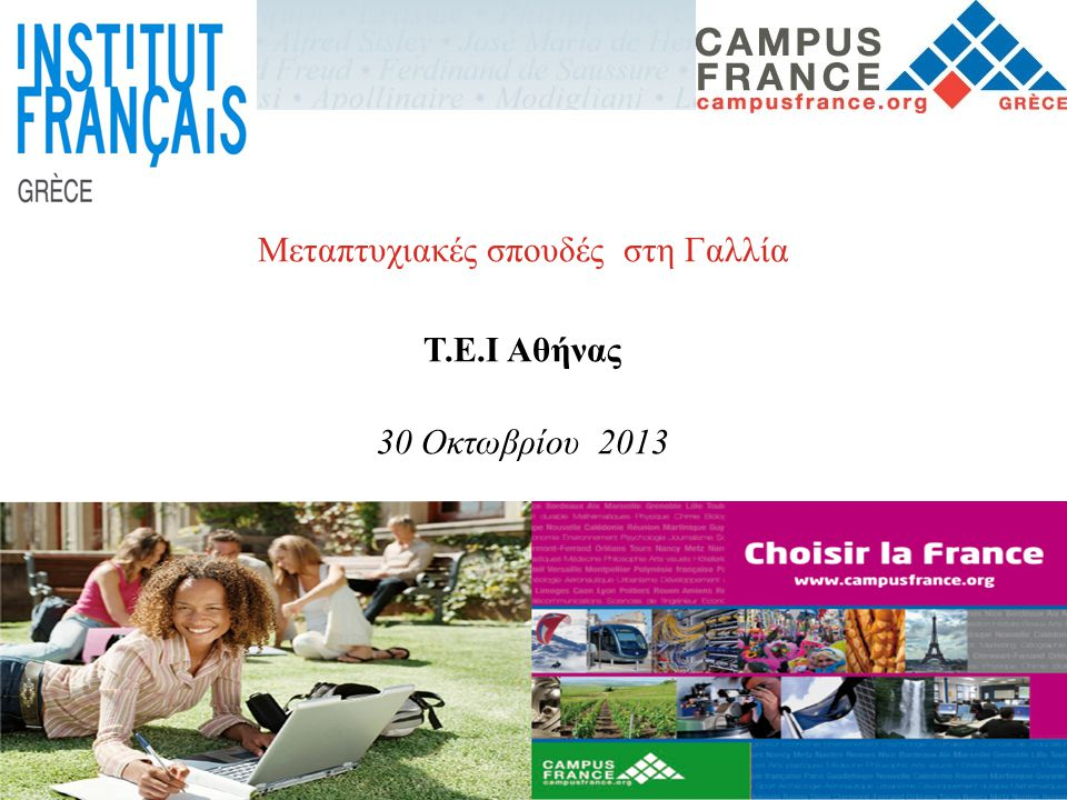 Μεταπτυχιακές σπουδές στα Πανεπιστήμια Απαιτούμενα έγγραφα :  απολυτήριο Λυκείου  αναλυτική βαθμολογία από το πανεπιστήμιο  τίτλο σπουδών (αν τον έχετε ήδη αποκτήσει)  βιογραφικό σημείωμα (CV)  Πιστοποιητικό γλωσσομάθειας της γαλλικής  lettre de motivation