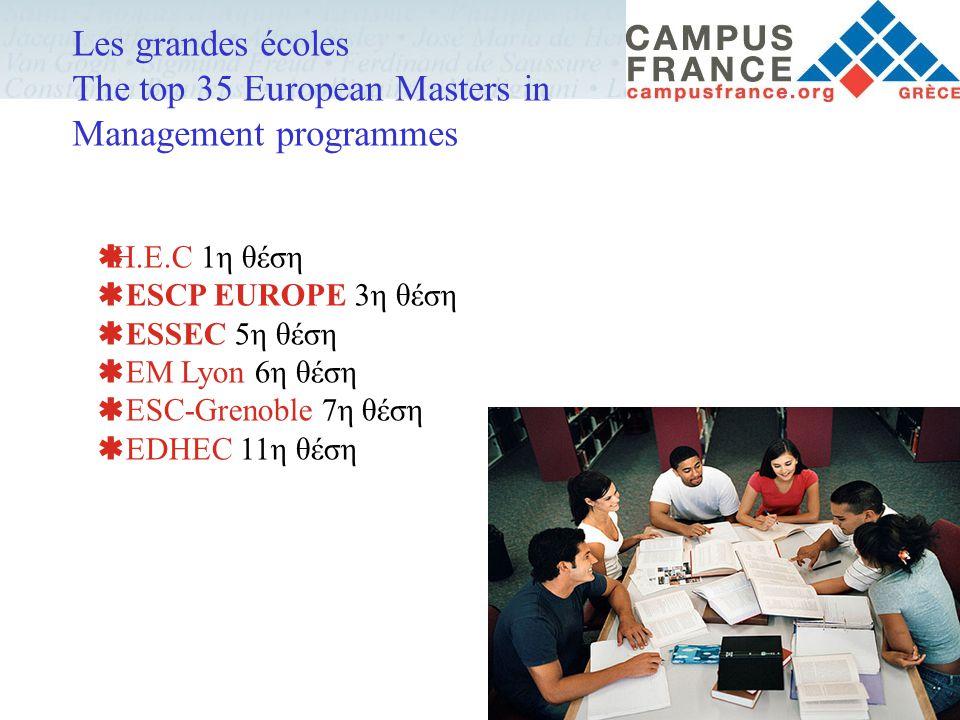 Les grandes écoles The top 35 European Masters in Management programmes  H.E.C 1η θέση  ESCP EUROPE 3η θέση  ESSEC 5η θέση  EM Lyon 6η θέση  ESC-