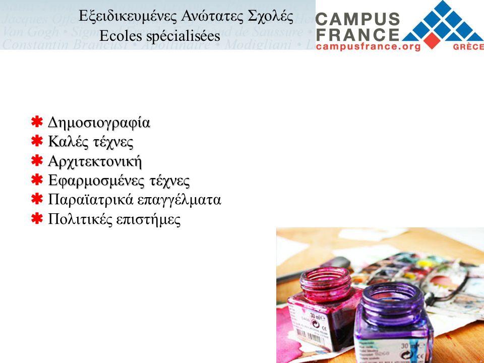 Εξειδικευμένες Ανώτατες Σχολές Εcoles spécialisées Δημοσιογραφία  Δημοσιογραφία Καλές τέχνες  Καλές τέχνες Αρχιτεκτονική  Αρχιτεκτονική Εφαρμοσμένε