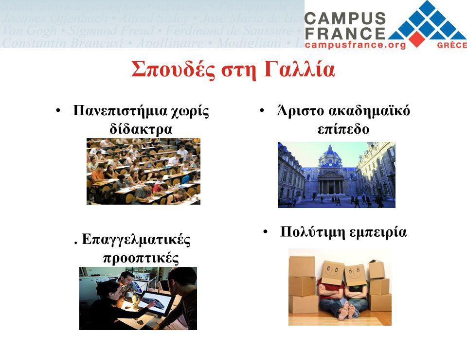 Σπουδές στη Γαλλία •Πανεπιστήμια χωρίς δίδακτρα •Άριστο ακαδημαϊκό επίπεδο. Επαγγελματικές προοπτικές •Πολύτιμη εμπειρία
