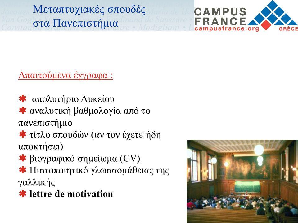 Μεταπτυχιακές σπουδές στα Πανεπιστήμια Απαιτούμενα έγγραφα :  απολυτήριο Λυκείου  αναλυτική βαθμολογία από το πανεπιστήμιο  τίτλο σπουδών (αν τον έ