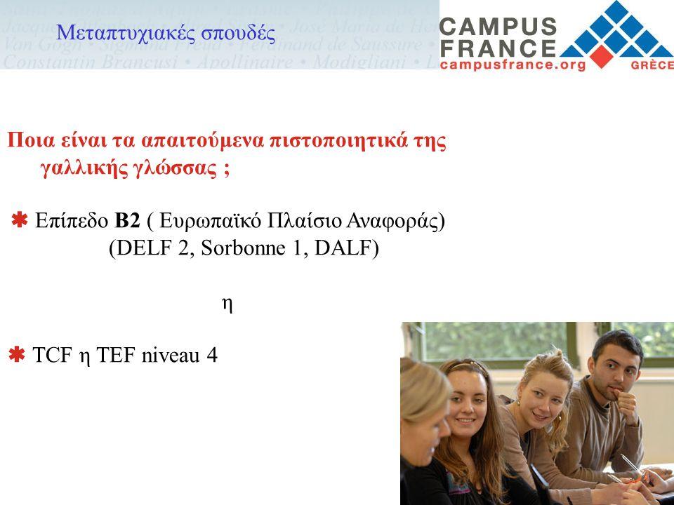 Ποια είναι τα απαιτούμενα πιστοποιητικά της γαλλικής γλώσσας ;  Επίπεδο Β2 ( Ευρωπαϊκό Πλαίσιο Αναφοράς) (DELF 2, Sorbonne 1, DALF) η  TCF η TEF niv