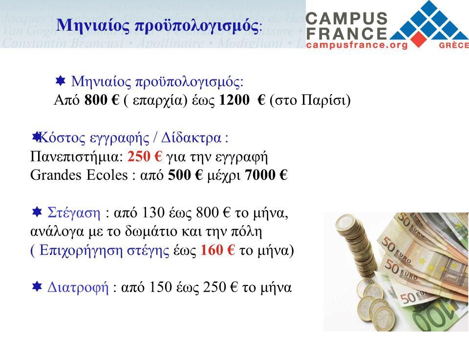  Μηνιαίος προϋπολογισμός: Από 800 € ( επαρχία) έως 1200 € (στο Παρίσι)  Κόστος εγγραφής / Δίδακτρα : Πανεπιστήμια: 250 € για την εγγραφή Grandes Eco