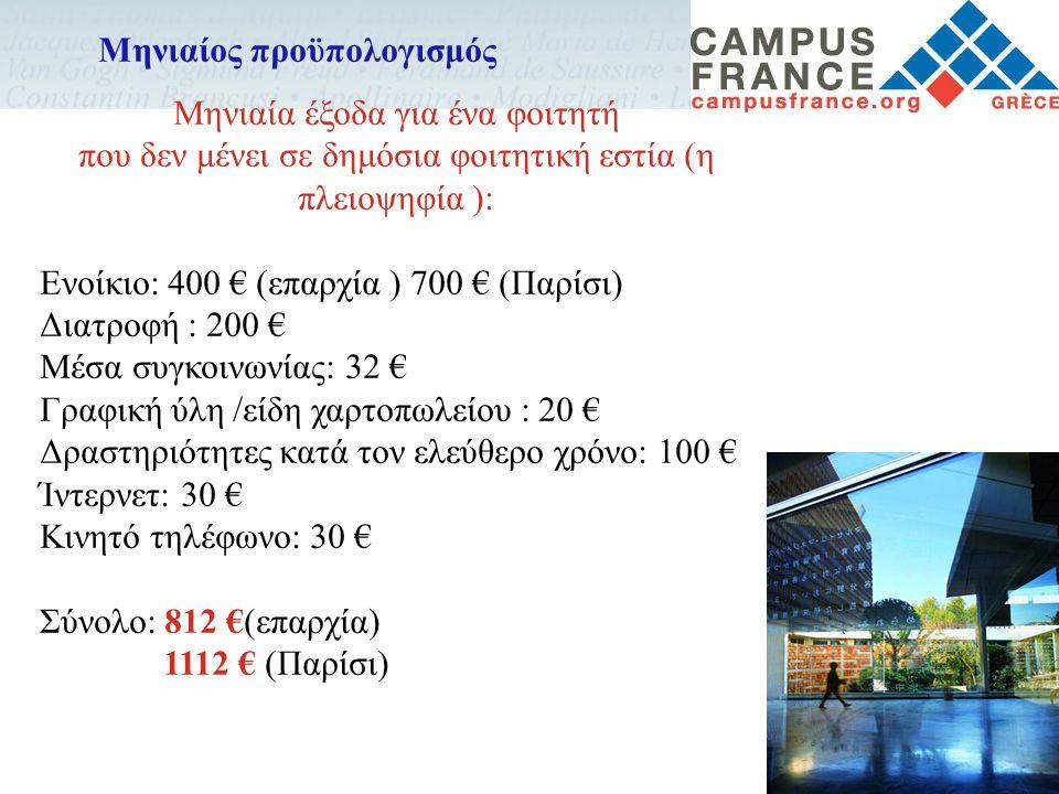Μηνιαίος προϋπολογισμός Μηνιαία έξοδα για ένα φοιτητή που δεν μένει σε δημόσια φοιτητική εστία (η πλειοψηφία ): Ενοίκιο: 400 € (επαρχία ) 700 € (Παρίσ