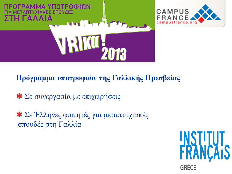ΥΠΟΤΡΟΦΙΕΣ Πρόγραμμα υποτροφιών της Γαλλικής Πρεσβείας  Σε συνεργασία με επιχειρήσεις  Σε Έλληνες φοιτητές για μεταπτυχιακές σπουδές στη Γαλλία