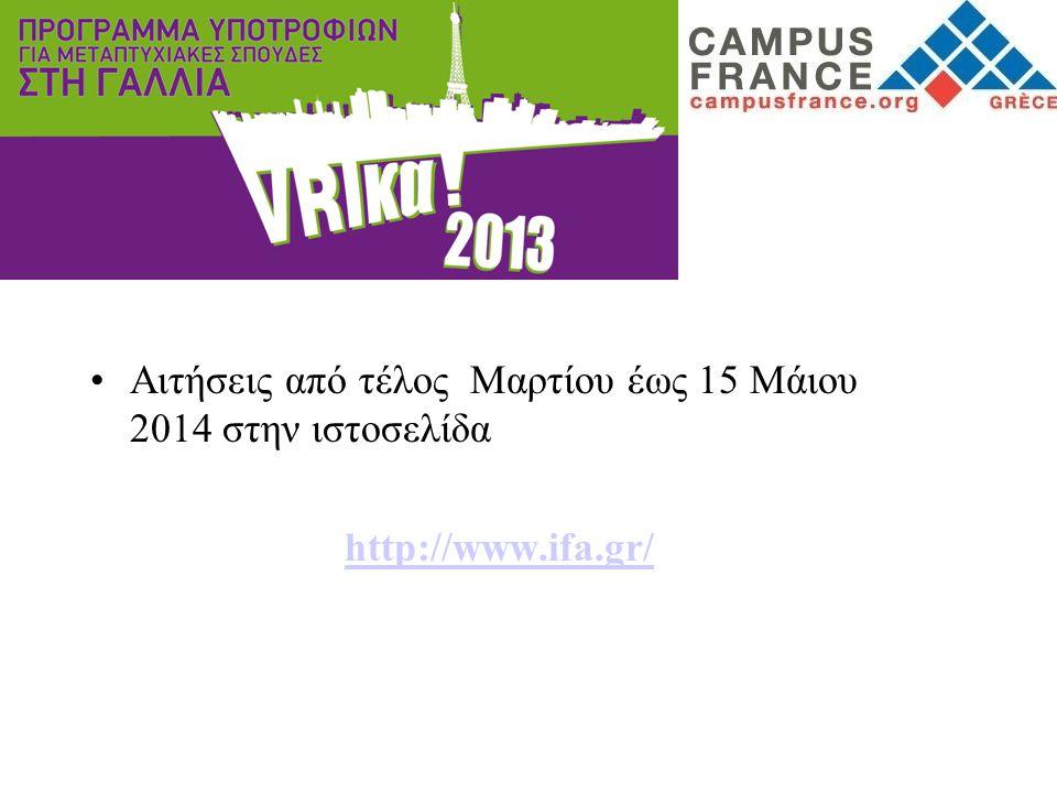 •Αιτήσεις από τέλος Μαρτίου έως 15 Μάιου 2014 στην ιστοσελίδα http://www.ifa.gr/