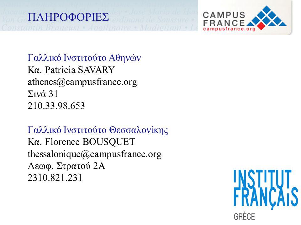 Γαλλικό Ινστιτούτο Αθηνών Κα. Patricia SAVARY athenes@campusfrance.org Σινά 31 210.33.98.653 Γαλλικό Ινστιτούτο Θεσσαλονίκης Κα. Florence BOUSQUET the