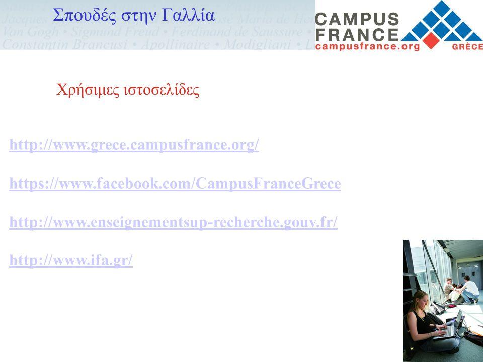 Σπουδές στην Γαλλία http://www.grece.campusfrance.org/ https://www.facebook.com/CampusFranceGrece http://www.enseignementsup-recherche.gouv.fr/ http:/