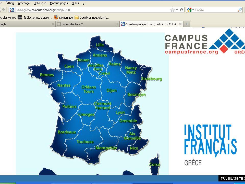  Μηνιαίος προϋπολογισμός: Από 800 € ( επαρχία) έως 1200 € (στο Παρίσι)  Κόστος εγγραφής / Δίδακτρα : Πανεπιστήμια: 250 € για την εγγραφή Grandes Ecoles : από 500 € μέχρι 7000 €  Στέγαση : από 130 έως 800 € το μήνα, ανάλογα με το δωμάτιο και την πόλη ( Επιχορήγηση στέγης έως 160 € το μήνα)  Διατροφή : από 150 έως 250 € το μήνα Μηνιαίος προϋπολογισμός :