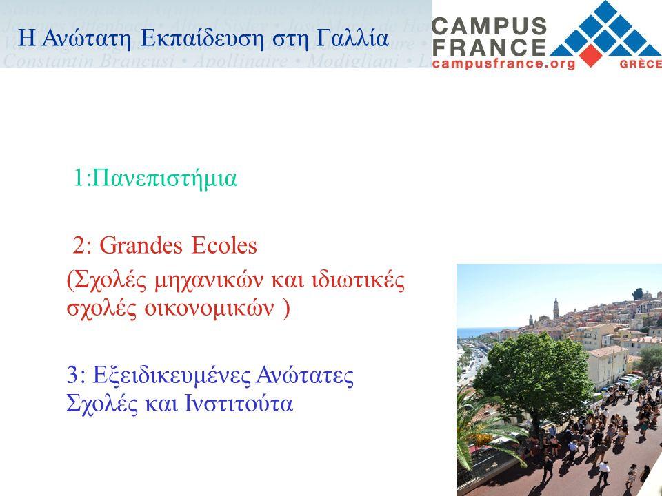• 88 πανεπιστήμια (70 % των φοιτητών) • 224 σχολές μηχανικών (τα ¾ είναι δημόσια) 220 σχολές οικονομικών (ιδιωτικά) • 120 σχολές καλών τεχνών 20 σχολές αρχιτεκτονικής 3000 άλλες εξειδικευμένες σχολές Η ανώτατη εκπαίδευση στη Γαλλία