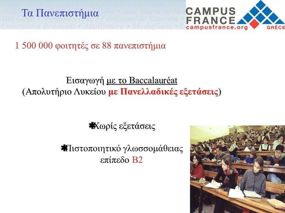 Τα Πανεπιστήμια Εισαγωγή με το Baccalauréat (Απολυτήριο Λυκείου με Πανελλαδικές εξετάσεις)  Χωρίς εξετάσεις  Πιστοποιητικό γλωσσομάθειας επίπεδο B2