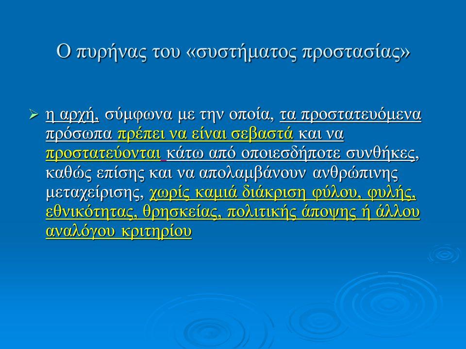 Ο πυρήνας του «συστήματος προστασίας»  η αρχή, σύμφωνα με την οποία, τα προστατευόμενα πρόσωπα πρέπει να είναι σεβαστά και να προστατεύονται κάτω από