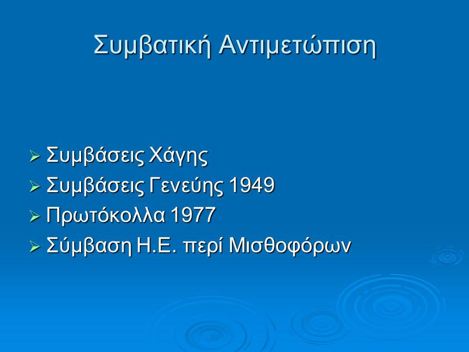 Συμβατική Αντιμετώπιση  Συμβάσεις Χάγης  Συμβάσεις Γενεύης 1949  Πρωτόκολλα 1977  Σύμβαση Η.Ε. περί Μισθοφόρων