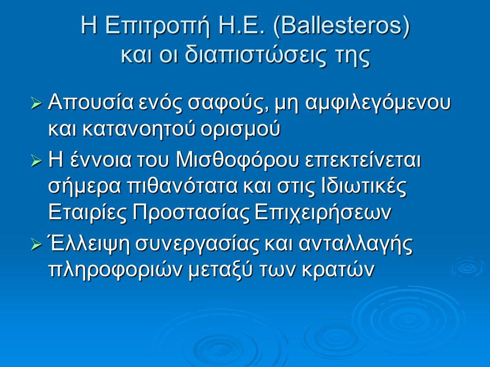 Η Επιτροπή Η.Ε. (Ballesteros) και οι διαπιστώσεις της  Απουσία ενός σαφούς, μη αμφιλεγόμενου και κατανοητού ορισμού  Η έννοια του Μισθοφόρου επεκτεί