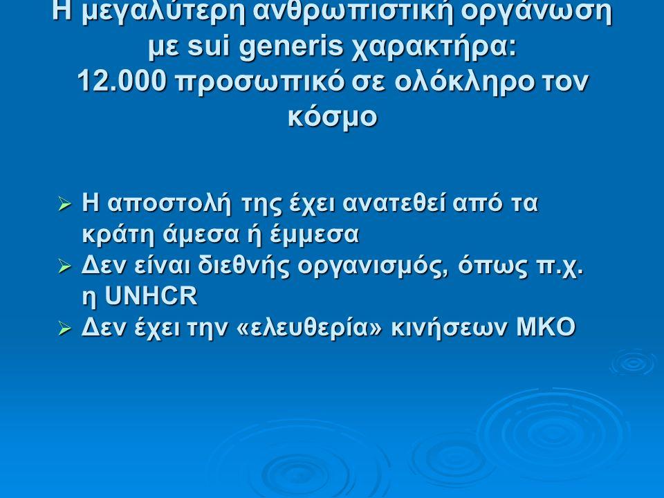 Η μεγαλύτερη ανθρωπιστική οργάνωση με sui generis χαρακτήρα: 12.000 προσωπικό σε ολόκληρο τον κόσμο  Η αποστολή της έχει ανατεθεί από τα κράτη άμεσα
