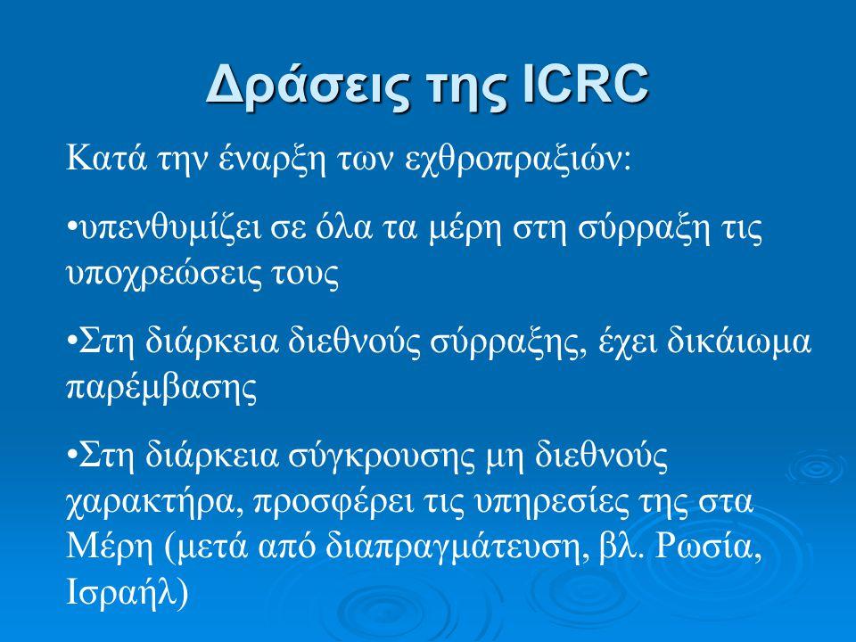 Δράσεις της ICRC Κατά την έναρξη των εχθροπραξιών: •υπενθυμίζει σε όλα τα μέρη στη σύρραξη τις υποχρεώσεις τους •Στη διάρκεια διεθνούς σύρραξης, έχει