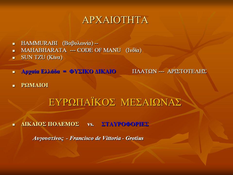ΑΡΧΑΙΟΤΗΤΑ  HAMMURABI (Βαβυλωνία) --  MAHABHARATA --- CODE OF MANU (Ινδία)  SUN TZU (Κίνα)  Αρχαία Ελλάδα = ΦΥΣΙΚΟ ΔΙΚΑΙΟ ΠΛΑΤΩΝ --- ΑΡΙΣΤΟΤΕΛΗΣ 