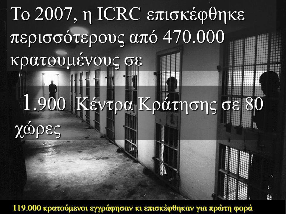 .900 Κέντρα Κράτησης σε 80 χώρες 1.900 Κέντρα Κράτησης σε 80 χώρες Το 2007, η ICRC επισκέφθηκε περισσότερους από 470.000 κρατουμένους σε 119.000 κρατο