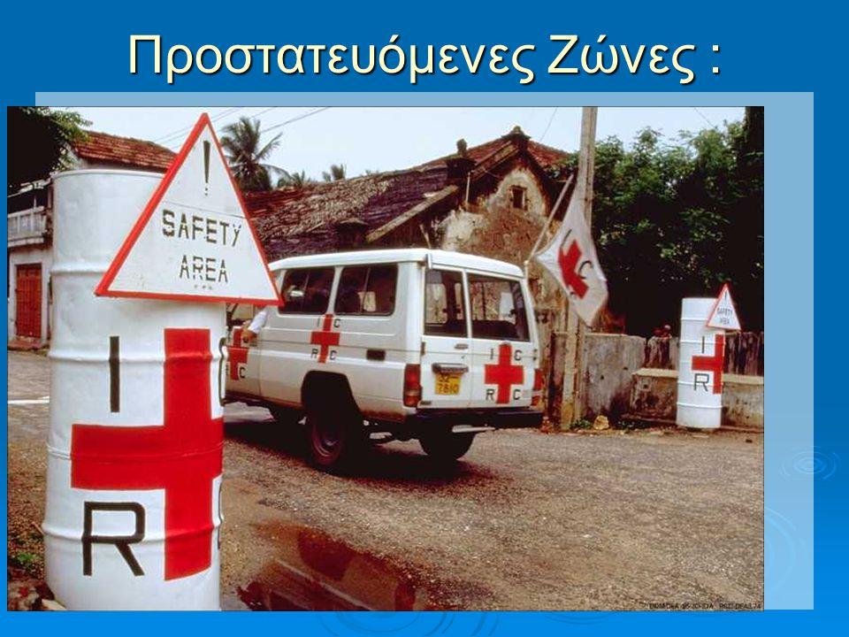 .... Προστατευόμενες Ζώνες :