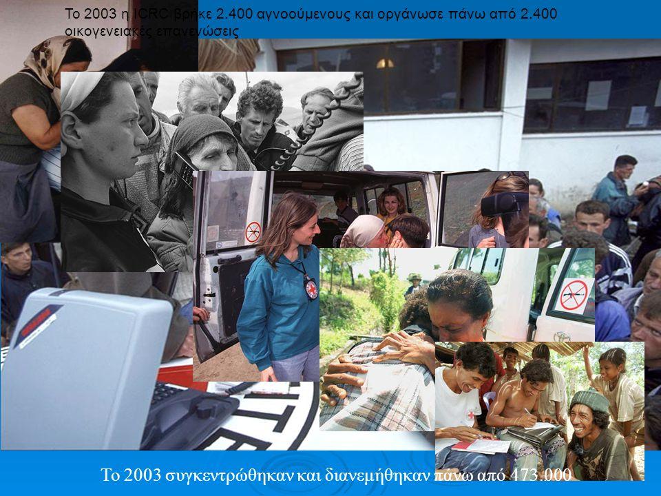 Το 2003 συγκεντρώθηκαν και διανεμήθηκαν πάνω από 473.000 Το 2003 η ICRC βρήκε 2.400 αγνοούμενους και οργάνωσε πάνω από 2.400 οικογενειακές επανενώσεις