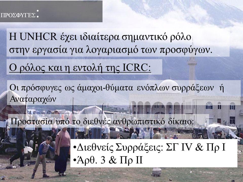 ΠΡΟΣΦΥΓΕΣ : Προστασία υπό το διεθνές ανθρωπιστικό δίκαιο: •Διεθνείς Συρράξεις: ΣΓ IV & Πρ I •Άρθ. 3 & Πρ II Η UNHCR έχει ιδιαίτερα σημαντικό ρόλο στην