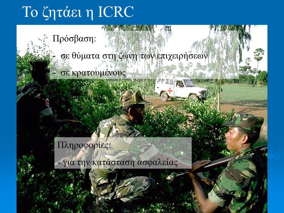 Το ζητάει η ICRC Πρόσβαση: - σε θύματα στη ζώνη των επιχειρήσεων - σε κρατουμένους Πληροφορίες: - για την κατάσταση ασφαλείας