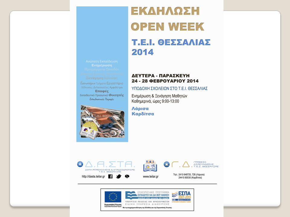 Μηχανογραφικό Κωδικός: Βάση 2013: Κατευθύνσεις προχωρημένου εξαμήνου: α) Δομοστατικοί Μηχανικοί ΤΕ, β) Μηχανικοί Μορφολογίας και Αναστήλωσης ΤΕ Τμήμα Πολιτικών Μηχανικών Τ.Ε.