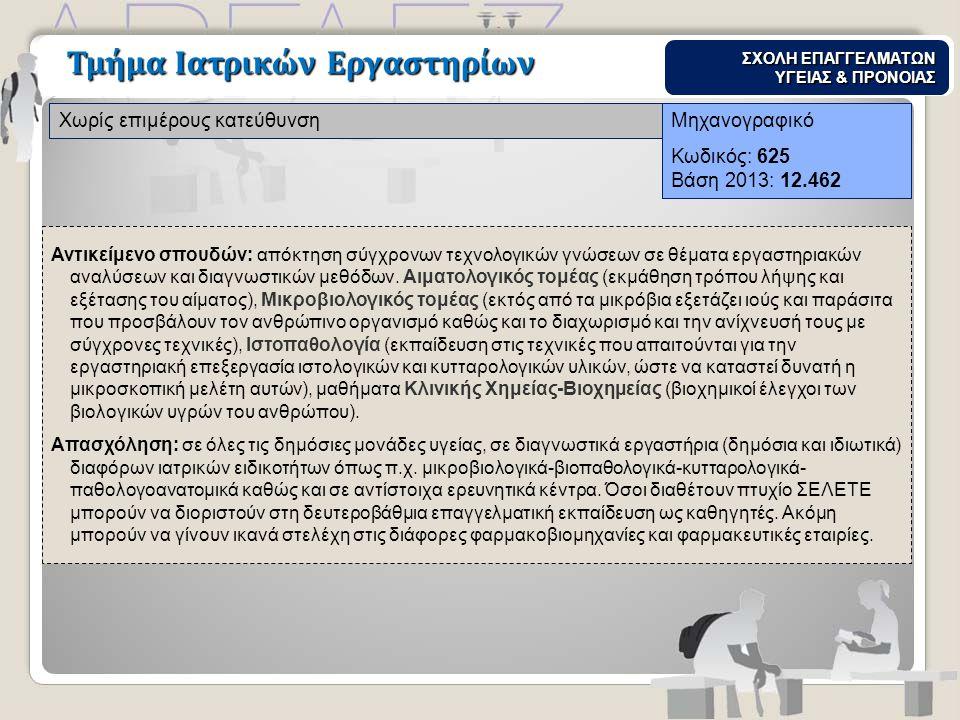 Μηχανογραφικό Κωδικός: 625 Βάση 2013: 12.462 Χωρίς επιμέρους κατεύθυνση Τμήμα Ιατρικών Εργαστηρίων Αντικείμενο σπουδών: απόκτηση σύγχρονων τεχνολογικώ