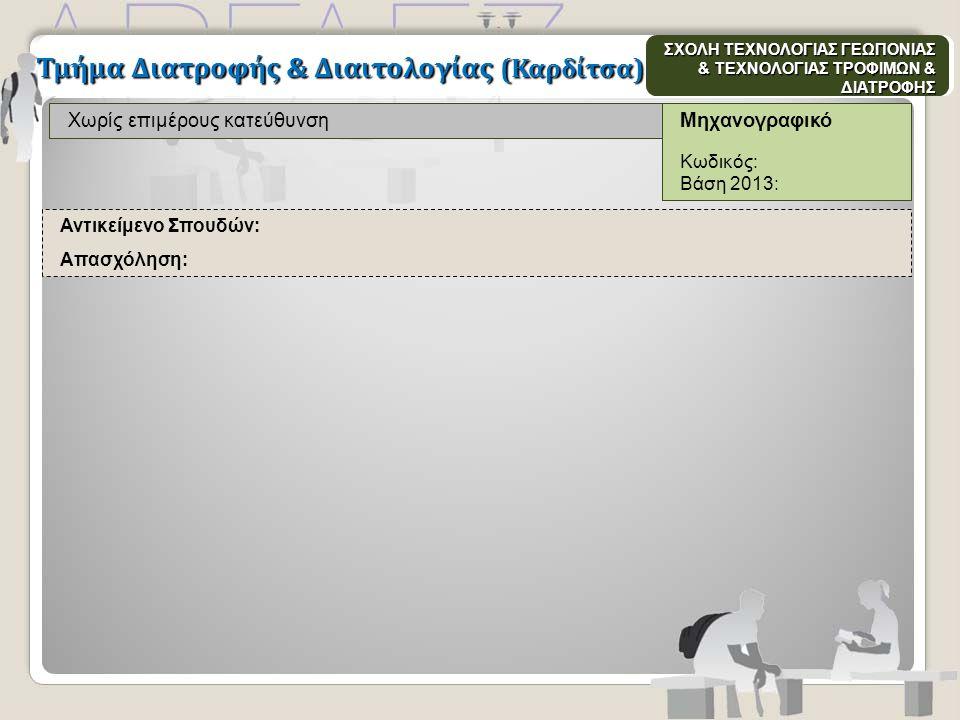 Μηχανογραφικό Κωδικός: Βάση 2013: Χωρίς επιμέρους κατεύθυνση Τμήμα Διατροφής & Διαιτολογίας (Καρδίτσα) Αντικείμενο Σπουδών: Απασχόληση: ΣΧΟΛΗ ΤΕΧΝΟΛΟΓ