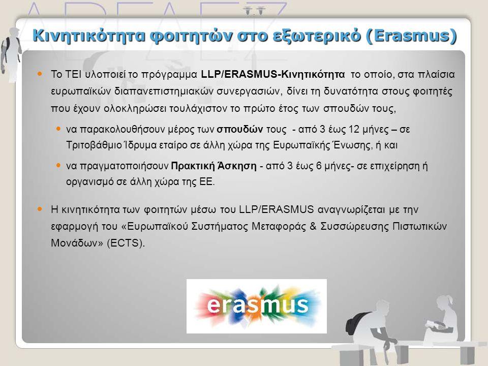 Κινητικότητα φοιτητών στο εξωτερικό (Erasmus)  Το ΤΕΙ υλοποιεί το πρόγραμμα LLP/ERASMUS-Κινητικότητα το οποίο, στα πλαίσια ευρωπαϊκών διαπανεπιστημια