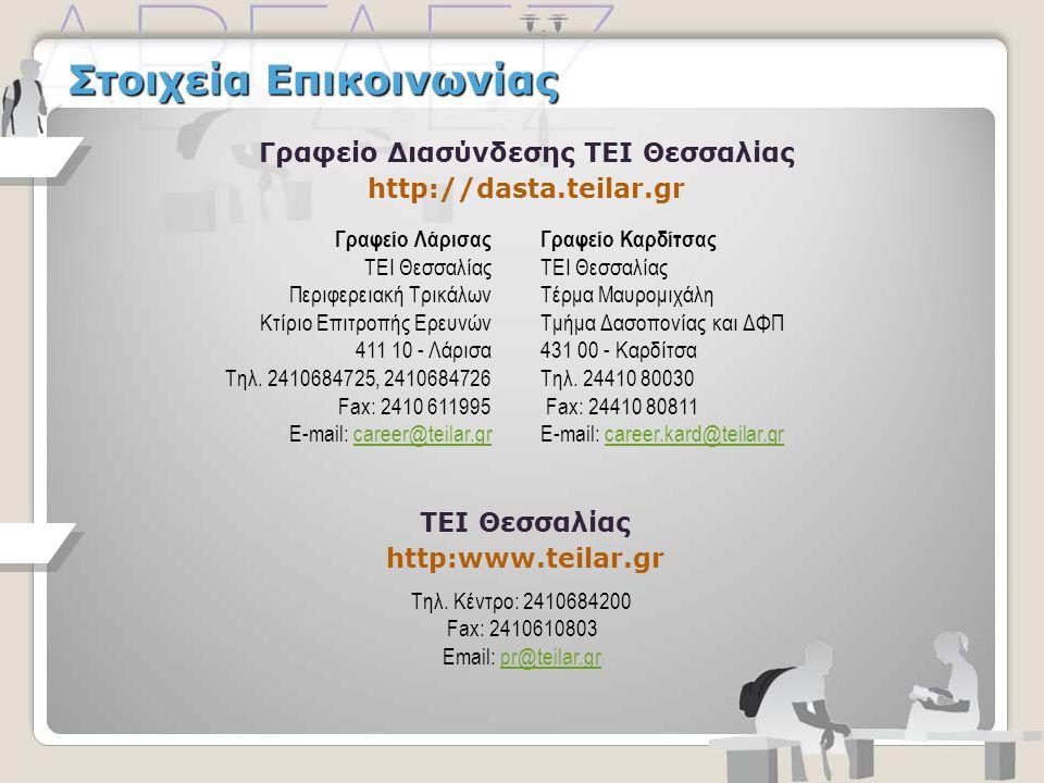 Στοιχεία Επικοινωνίας Γραφείο Διασύνδεσης ΤΕΙ Θεσσαλίας http://dasta.teilar.gr Γραφείο Λάρισας ΤΕΙ Θεσσαλίας Περιφερειακή Τρικάλων Κτίριο Επιτροπής Ερ