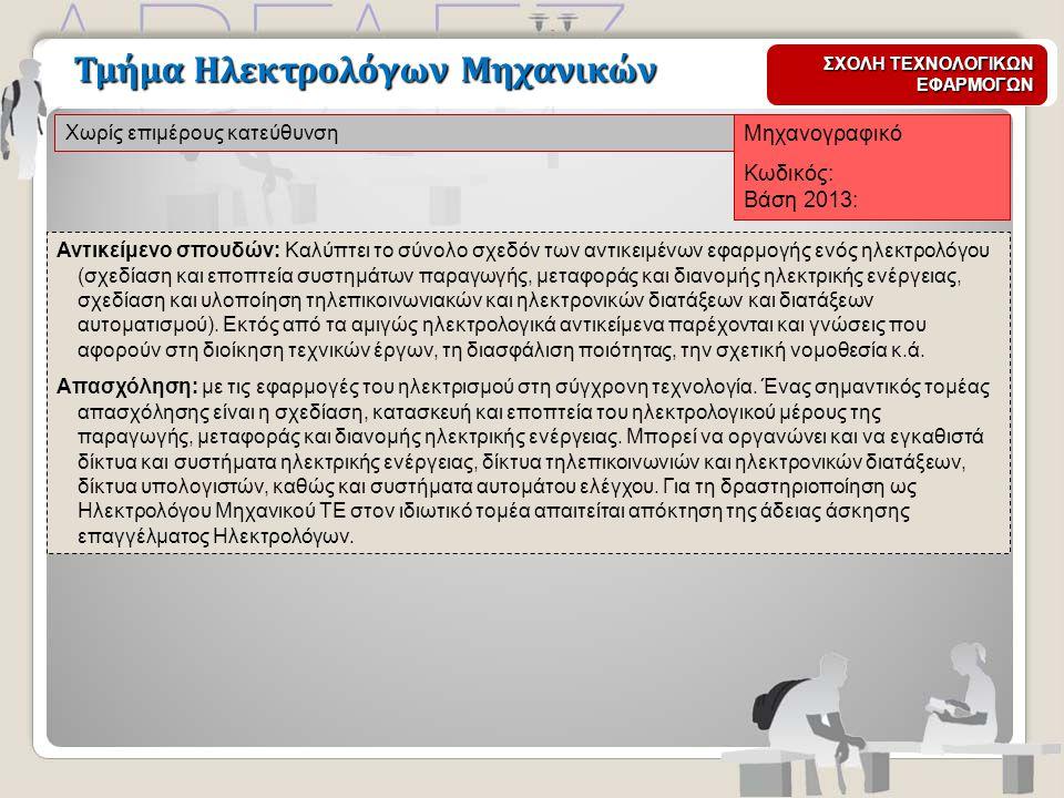 Μηχανογραφικό Κωδικός: Βάση 2013: Χωρίς επιμέρους κατεύθυνση Τμήμα Ηλεκτρολόγων Μηχανικών ΣΧΟΛΗ ΤΕΧΝΟΛΟΓΙΚΩΝ ΕΦΑΡΜΟΓΩΝ Αντικείμενο σπουδών: Καλύπτει τ