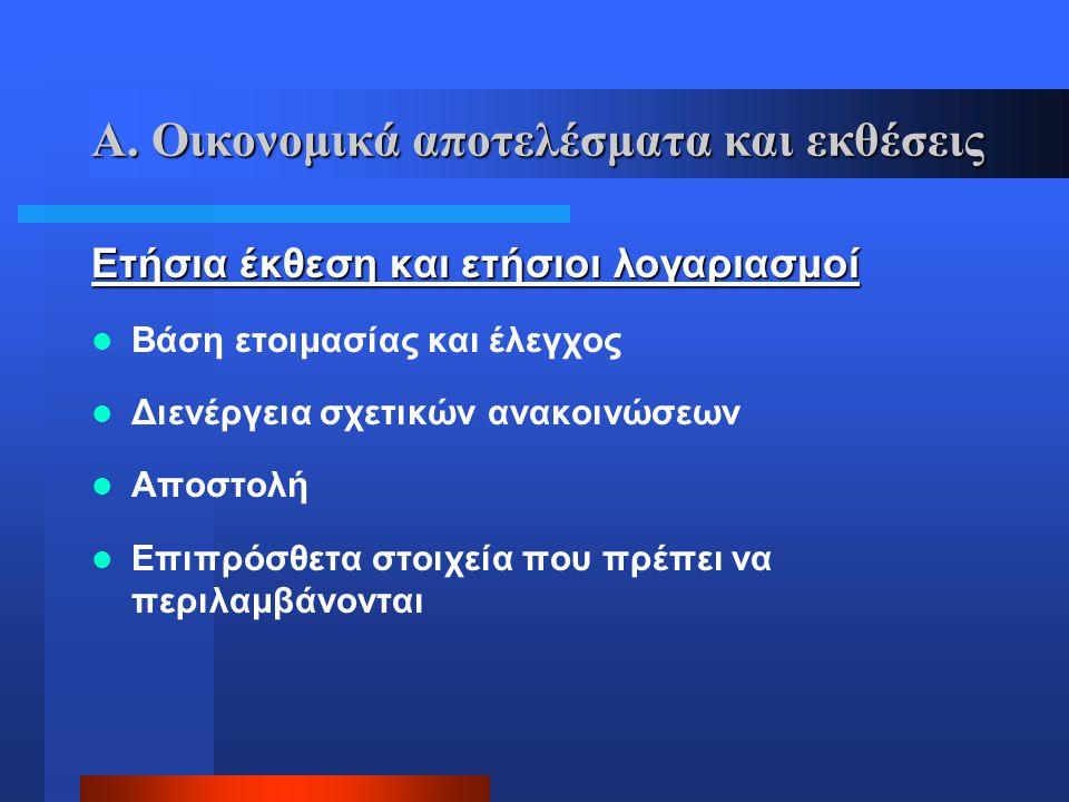 Α. Οικονομικά αποτελέσματα και εκθέσεις Ετήσια έκθεση και ετήσιοι λογαριασμοί  Βάση ετοιμασίας και έλεγχος  Διενέργεια σχετικών ανακοινώσεων  Αποστ