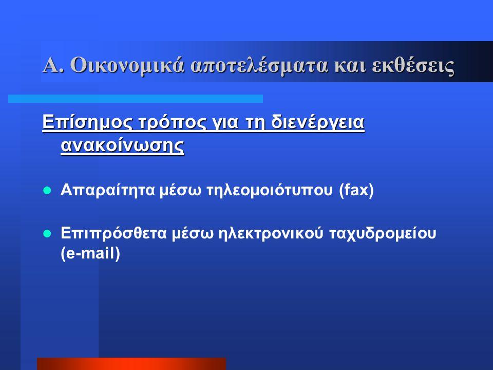 Α. Οικονομικά αποτελέσματα και εκθέσεις Επίσημος τρόπος για τη διενέργεια ανακοίνωσης  Απαραίτητα μέσω τηλεομοιότυπου (fax)  Επιπρόσθετα μέσω ηλεκτρ