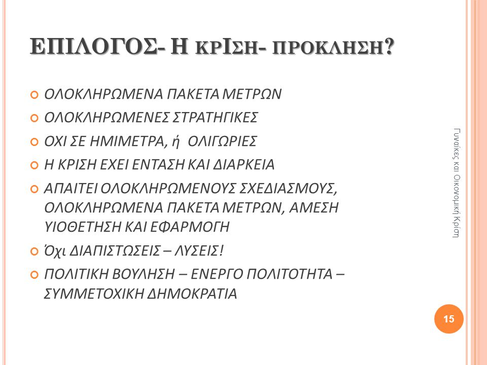 ΕΠΙΛΟΓΟΣ- Η ΚΡ Ι ΣΗ - ΠΡΟΚΛΗΣΗ .