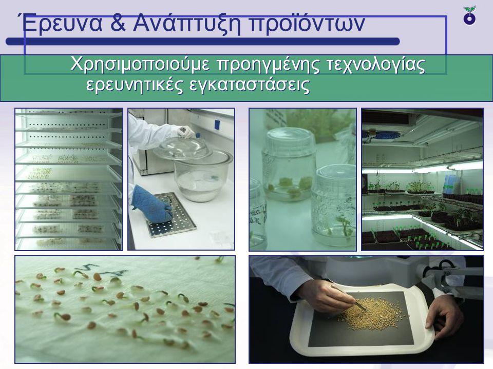 Έρευνα & Ανάπτυξη προϊόντων Χρησιμοποιούμε προηγμένης τεχνολογίας ερευνητικές εγκαταστάσεις