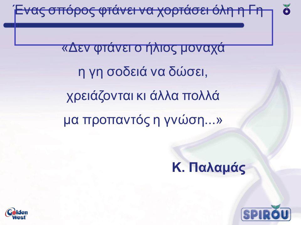 «Δεν φτάνει ο ήλιος μοναχά η γη σοδειά να δώσει, χρειάζονται κι άλλα πολλά μα προπαντός η γνώση...» Κ.