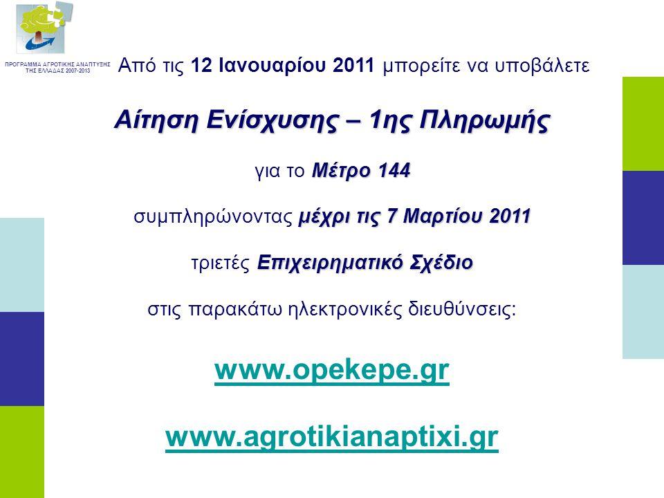 Από τις 12 Ιανουαρίου 2011 μπορείτε να υποβάλετε Αίτηση Ενίσχυσης – 1ης Πληρωμής Μέτρο 144 για το Μέτρο 144 μέχρι τις 7 Μαρτίου 2011 συμπληρώνοντας μέ