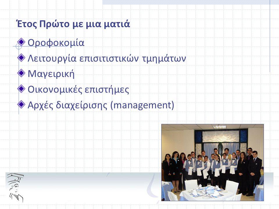 Έτος Πρώτο με μια ματιά Οροφοκομία Λειτουργία επισιτιστικών τμημάτων Μαγειρική Οικονομικές επιστήμες Αρχές διαχείρισης (management)