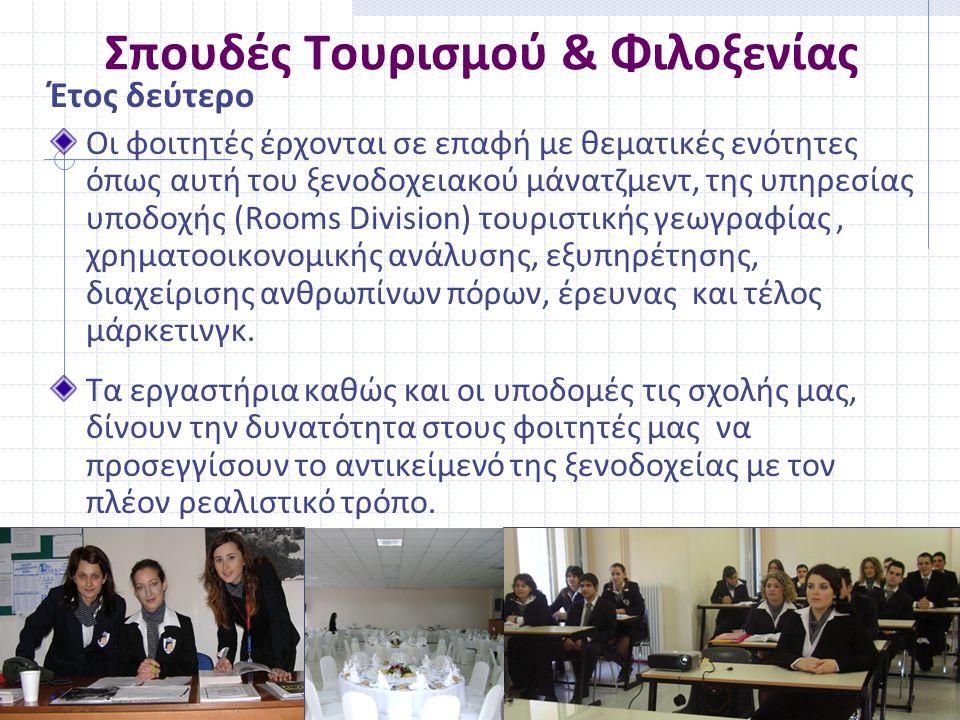 Σπουδές Τουρισμού & Φιλοξενίας Έτος δεύτερο Οι φοιτητές έρχονται σε επαφή με θεματικές ενότητες όπως αυτή του ξενοδοχειακού μάνατζμεντ, της υπηρεσίας