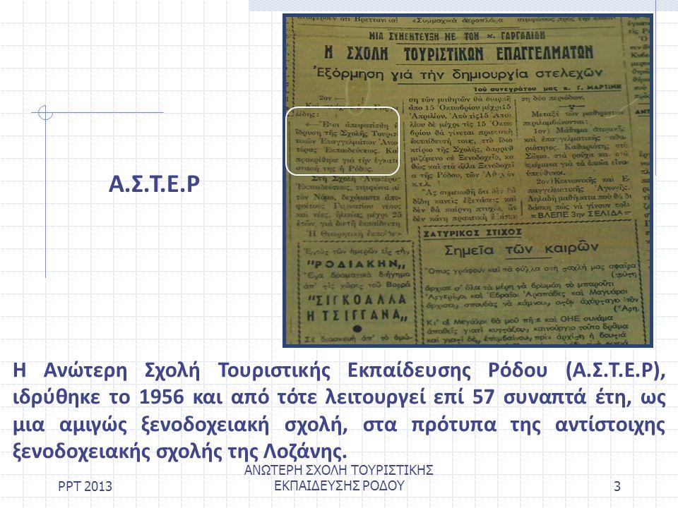PPT 2013 ΑΝΩΤΕΡΗ ΣΧΟΛΗ ΤΟΥΡΙΣΤΙΚΗΣ ΕΚΠΑΙΔΕΥΣΗΣ ΡΟΔΟΥ4 Η ίδρυση της Α.Σ.Τ.Ε.Ρ ήρθε την κατάλληλη χρονικά στιγμή ώστε να καλύψει το κενό που υπήρχε, στην Ελλάδα, στον τομέα της ανώτερης ξενοδοχειακής εκπαίδευσης.