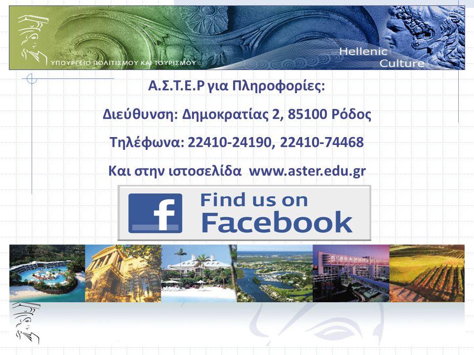 Α.Σ.Τ.Ε.Ρ για Πληροφορίες: Διεύθυνση: Δημοκρατίας 2, 85100 Ρόδος Τηλέφωνα: 22410-24190, 22410-74468 Και στην ιστοσελίδα www.aster.edu.gr