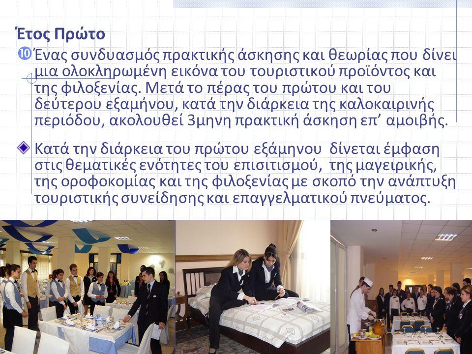Δυνατότητα εγγραφής μετά από κατατακτήριες εξετάσεις σε αρκετά τμήματα των Πανεπιστημίων Αιγαίου, Αθηνών, Πειραιώς, Μακεδονίας, Πάντειου, Κρήτης, ⁻ στο τμήμα Πληροφορικής Παν.