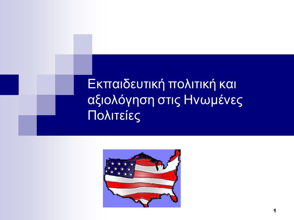 1 Εκπαιδευτική πολιτική και αξιολόγηση στις Ηνωμένες Πολιτείες