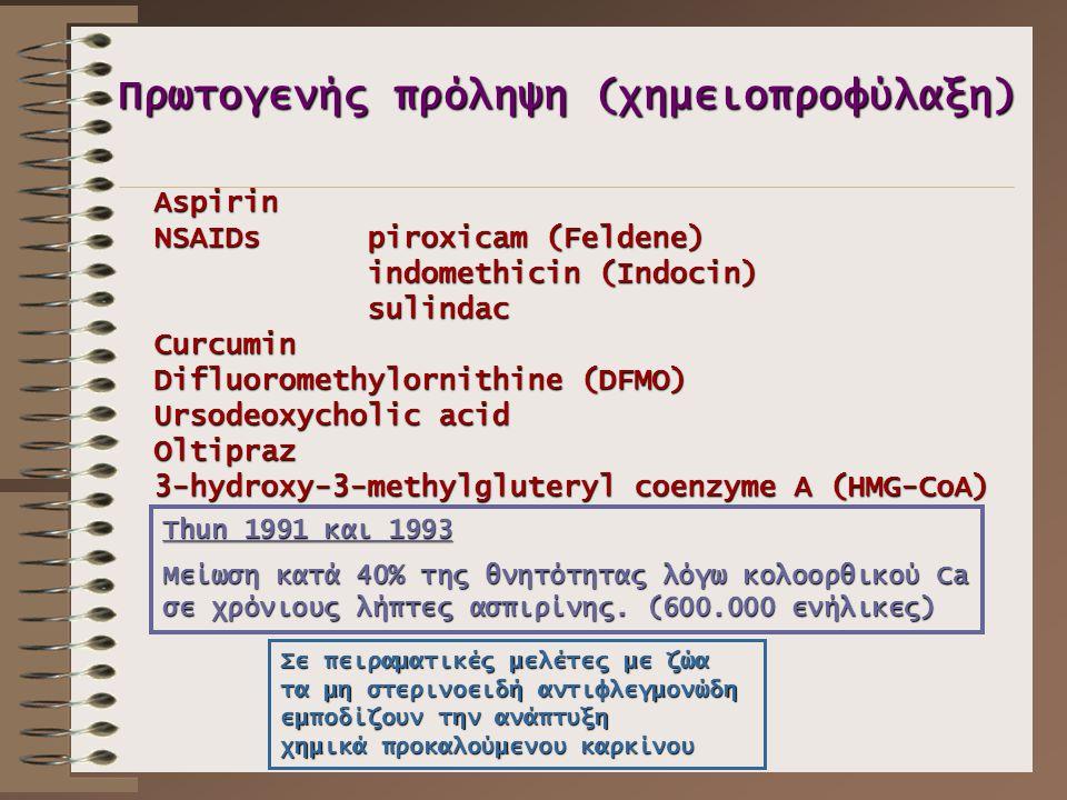 Πρωτογενής πρόληψη (χημειοπροφύλαξη) Aspirin NSAIDspiroxicam (Feldene) indomethicin (Indocin) sulindacCurcumin Difluoromethylornithine (DFMO) Ursodeox