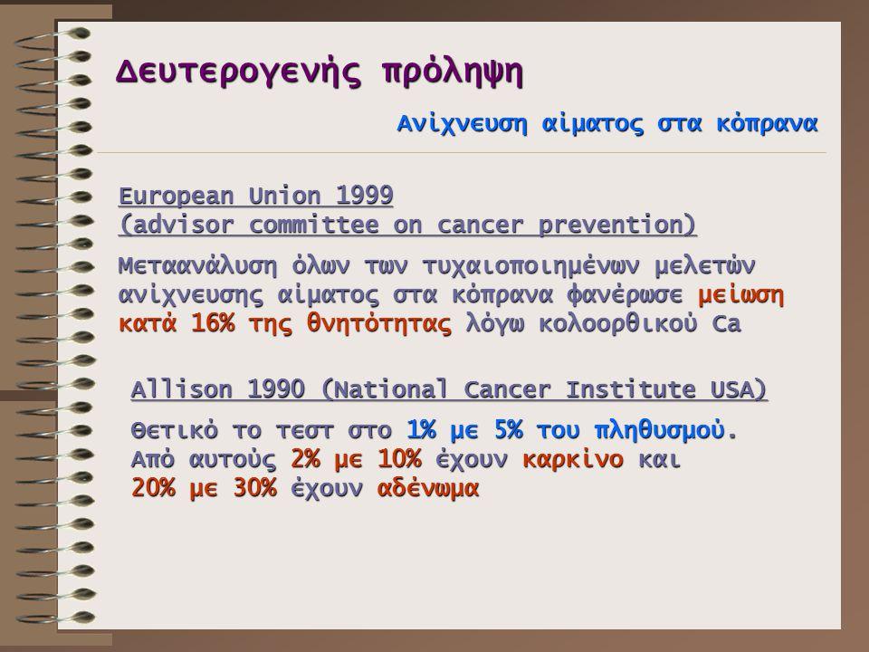 Δευτερογενής πρόληψη Ανίχνευση αίματος στα κόπρανα European Union 1999 (advisor committee on cancer prevention) Μεταανάλυση όλων των τυχαιοποιημένων μ
