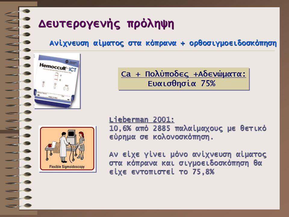 Ανίχνευση αίματος στα κόπρανα + ορθοσιγμοειδοσκόπηση Δευτερογενής πρόληψη Lieberman 2001: 10,6% από 2885 παλαίμαχους με θετικό εύρημα σε κολονοσκόπηση
